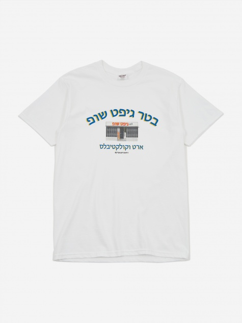 Hebrew Gift Shop T-Shirt - White